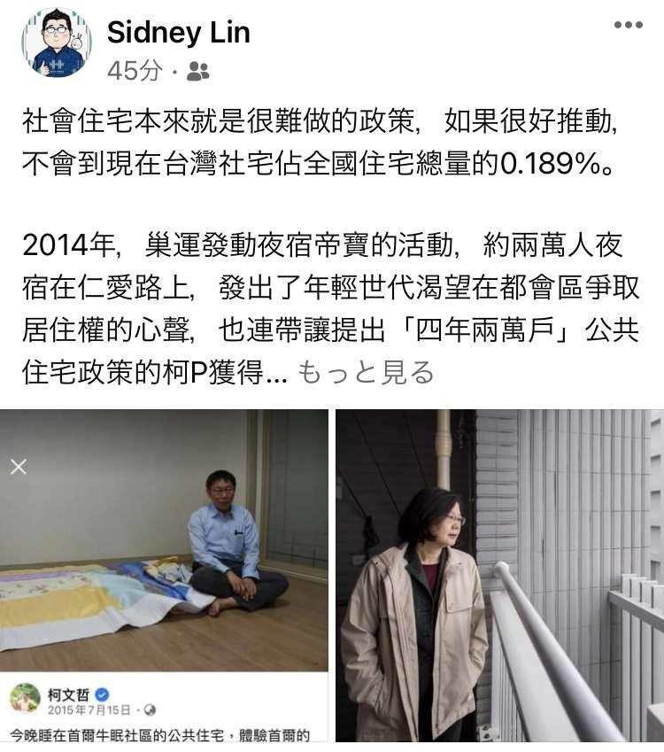 20201215-民進黨副秘書長林鶴明在臉書發文表示,社會住宅本是很難做的政策。(取自林鶴明臉書)