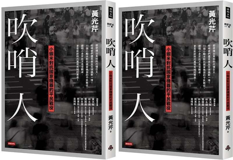 《吹哨人:小蝦米對抗國家機器的平民戰役》書封。(時報出版)