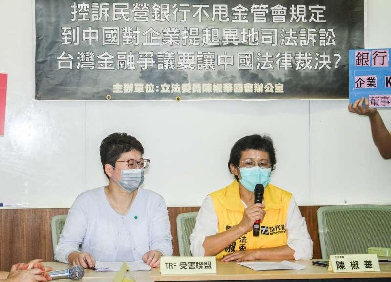 時代力量立委陳椒華(右)是目前最積極協助TRF受害聯盟的立委之一。(顏麟宇攝)