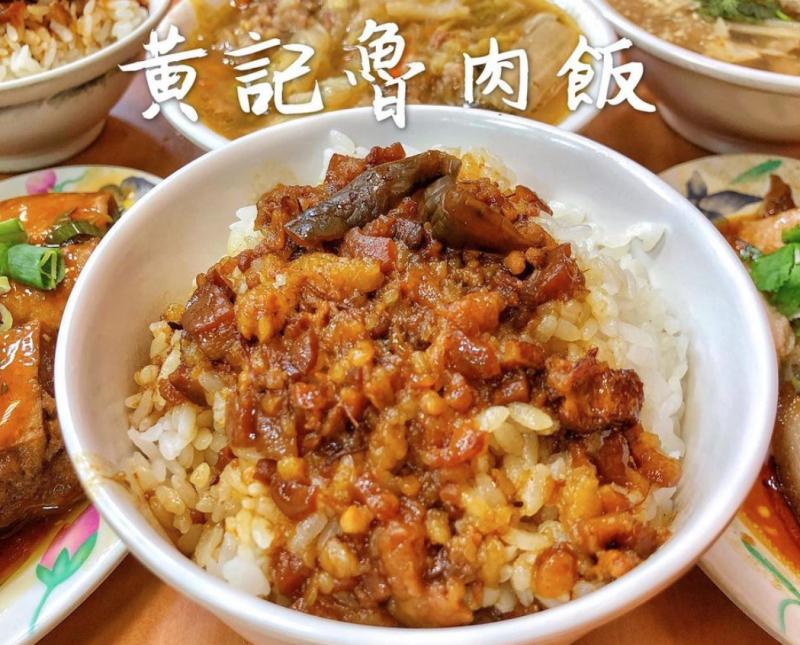 黃記魯肉飯(圖/台灣旅行小幫手臉書)