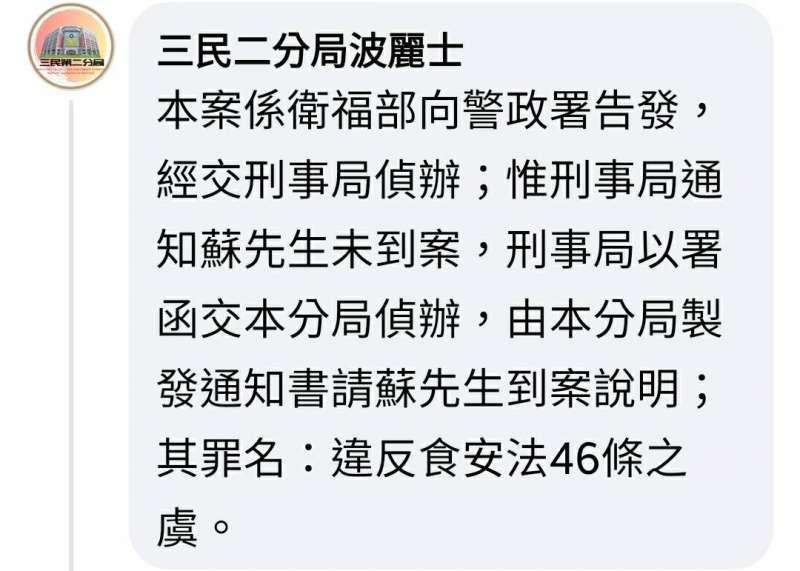 20201216-臉書「我+1」粉絲團中,討論蘇偉碩遭警方約談一事,「三民二分局波麗士」帳號在該文下方留言。(取自「我+1」臉書專頁)