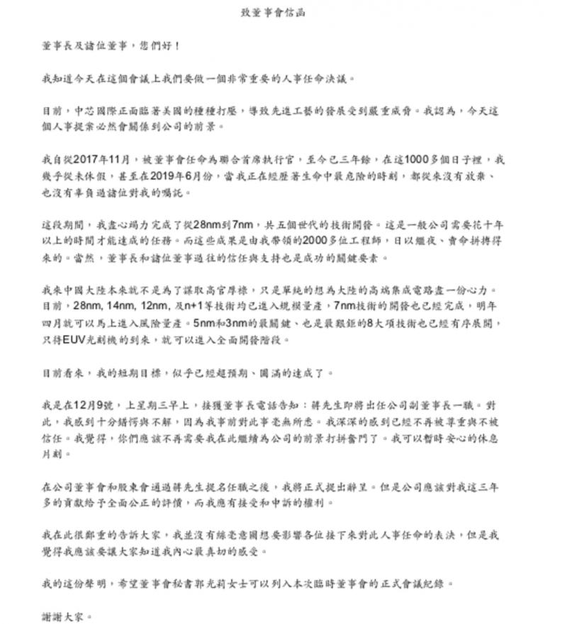 業界流傳梁孟松的辭職聲明。(圖片來源/中國基金報)