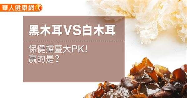 黑木耳vs白木耳?保健擂臺大PK。(圖/華人健康網)