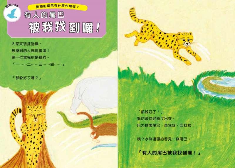 動物尾巴的小知識。(圖/《給孩子的第一本科學啟蒙故事集》)