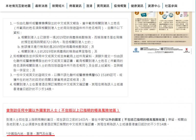 香港特區政府防疫規定,「中國指內地、香港、澳門及台灣」。(取自香港特區政府官網)