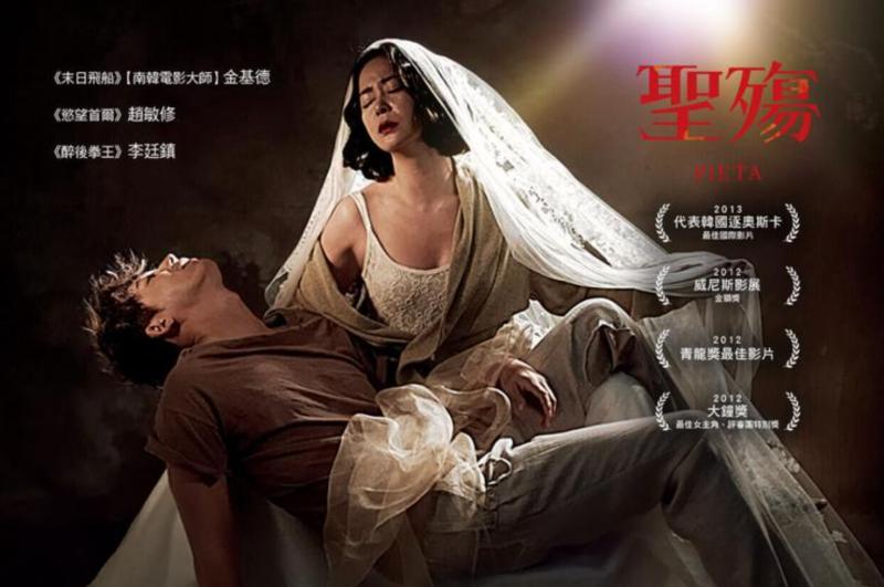 電影:《聖殤》(圖/方格子)