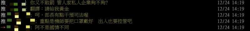 20201224-PTT網友嗆陳時中。(取自PTT八卦版)
