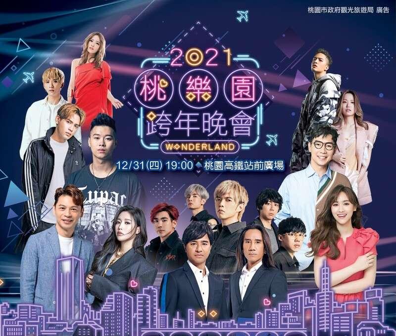 2021桃樂園Wonderland跨年晚會由A-Lin擔任壓軸。(圖/桃園市政府)