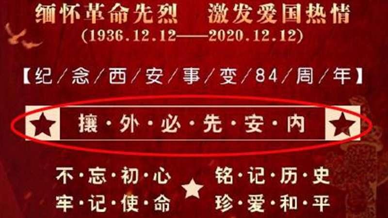 中國聯通山東客服發海報通紀念西安事變,引蔣介石「剿共」名言。