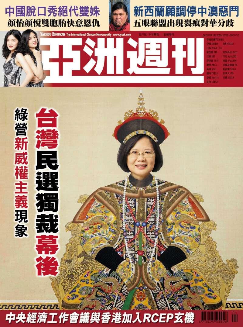 20201226-亞洲週刊最新一期封面專題「台灣民選獨裁幕後 綠營新威權主義現象」(取自亞洲週刊臉書)