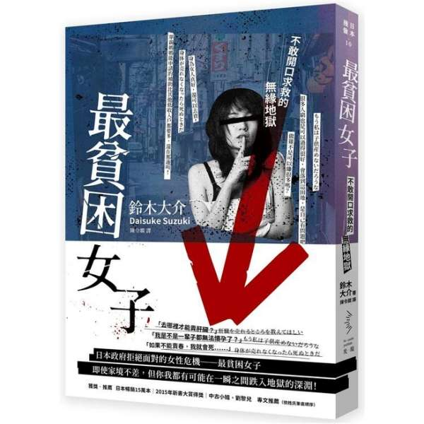 《最貧困女子:不敢開口求救的無緣地獄》書籍封面 (圖/光現出版)