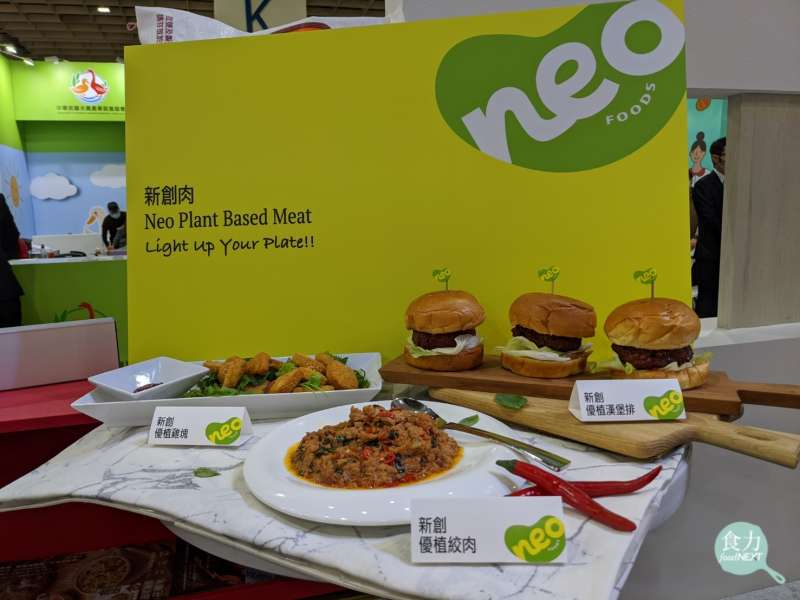 大成推出植物肉品牌「NEO FOOD」,大豆製成的植物肉口感仿真似真肉,產品包括漢堡排、雞塊、絞肉。(圖/食力foodNEXT提供)