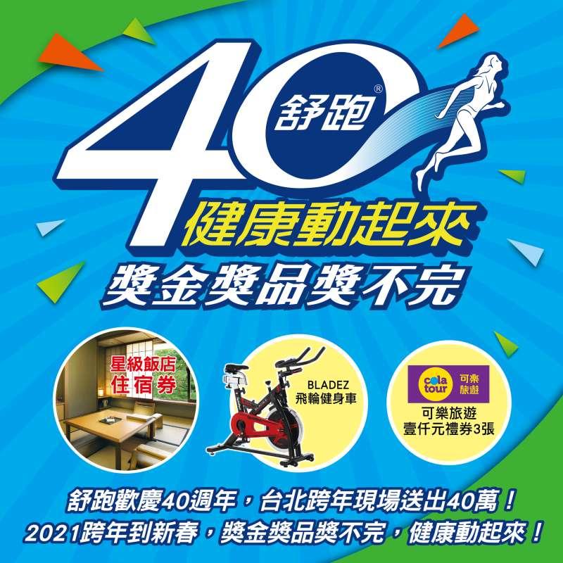 舒跑歡慶40週年陪你看台北跨年,現場狂送40萬。(圖/舒跑提供)