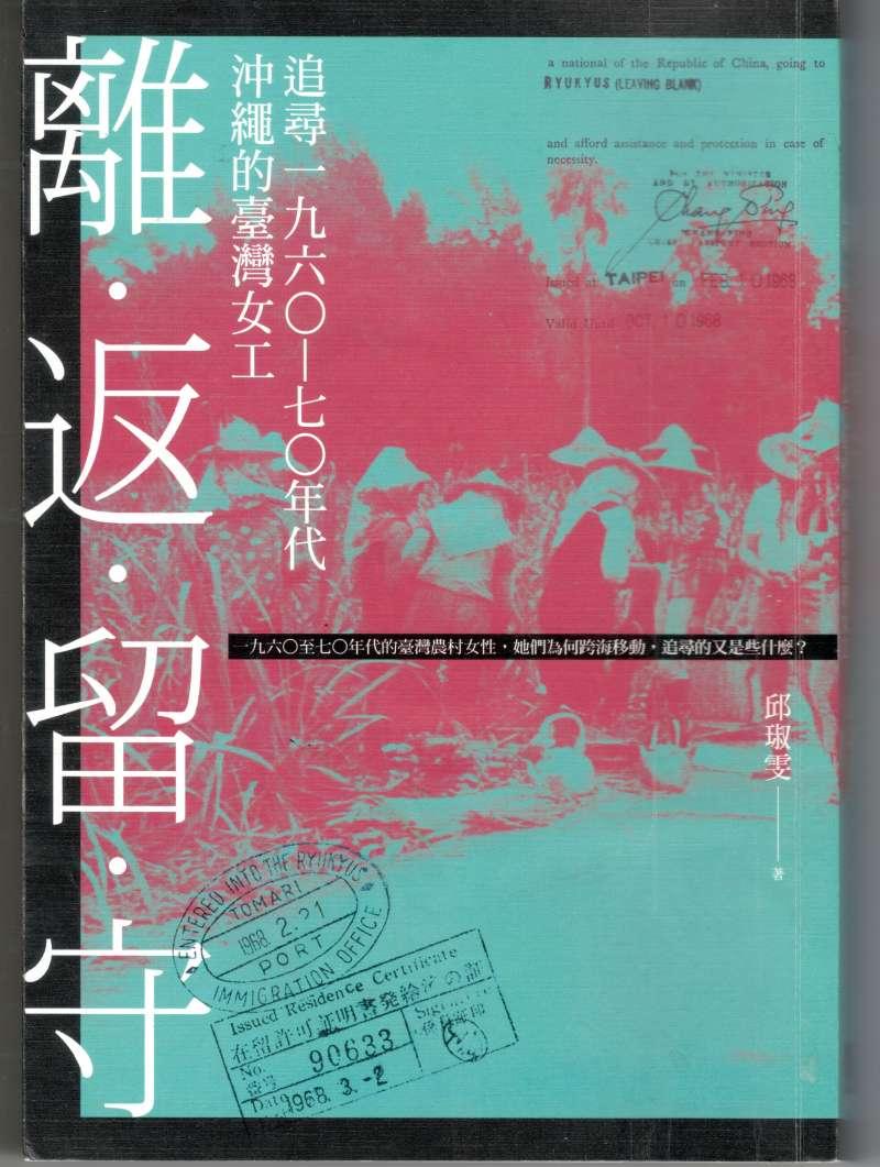 《離.返.留.守》講述到沖繩工作的台灣女工故事。(春山出版提供)