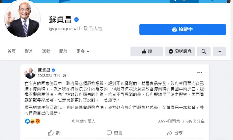 蘇貞昌2012年3月7日時曾在臉書發文表示,政府禁用萊克多巴胺,就是他在行政院長任內規定的。(去自蘇貞昌臉書)