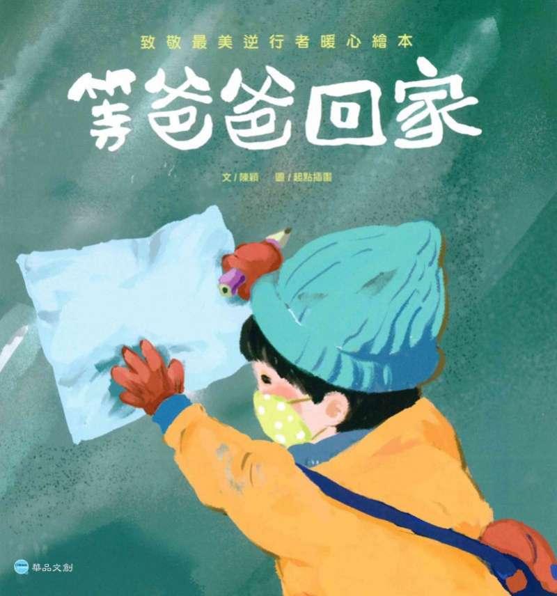 《等爸爸回家》繪本是中共「紅讀計畫」底下出版社配合「認知作戰」方針的產物。(翻攝自PChome網路書店)