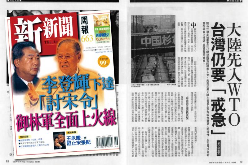 1999年11月18日出刊的《新新聞》663期,報導了中國比台灣早一步完成WTO談判的各方反應。