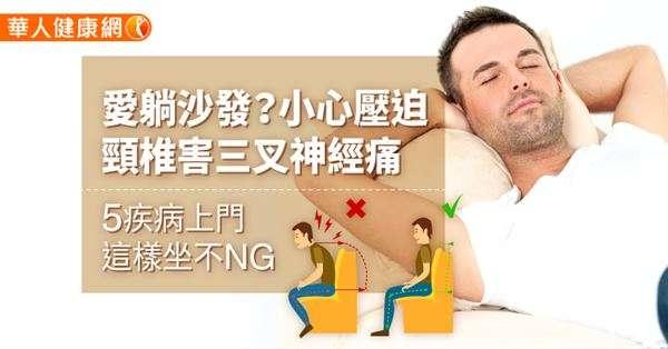 愛躺沙發小心這些疾病找上身。(圖/華人健康網)