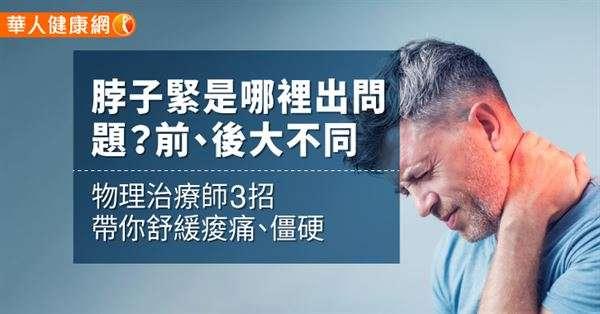 肩頸酸痛自學按摩招數。(圖/華人健康網)
