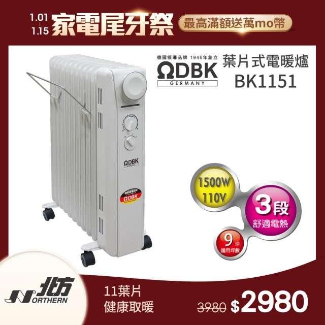 葉片式電暖器可讓空間溫度均勻上升,但缺點是收納不易、且價位較高(圖片來源:momoshop.com.tw)
