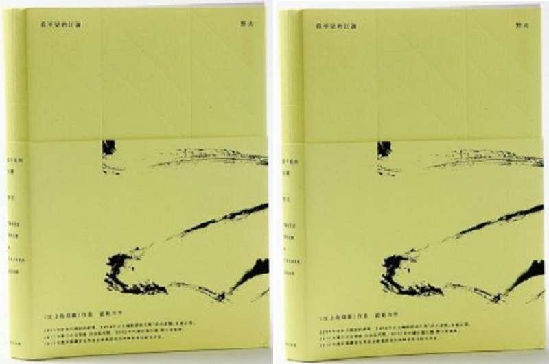 野夫著作《看不見的江湖》(南方家園出版)