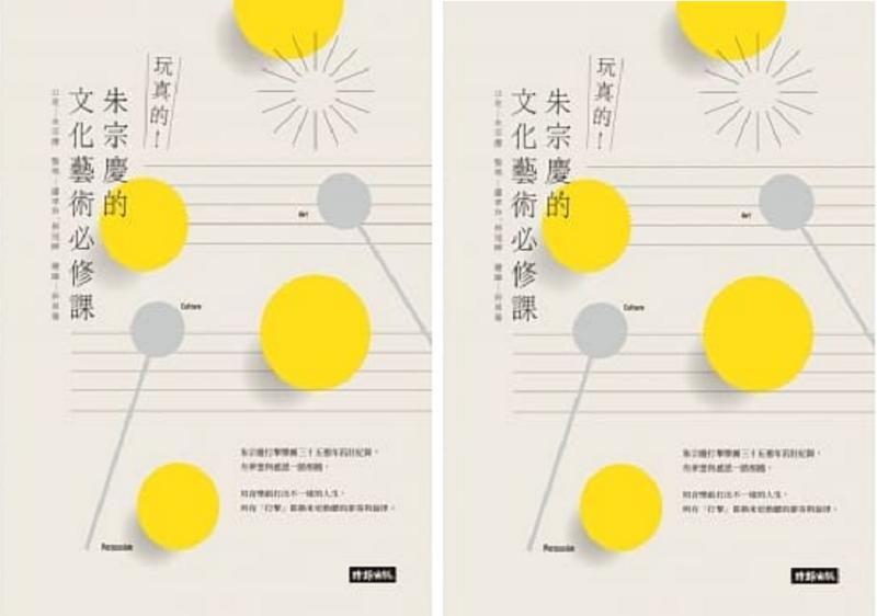 朱宗慶打擊樂創辦人暨藝術總監新作《玩真的!朱宗慶的文化藝術必修課》(時報出版)