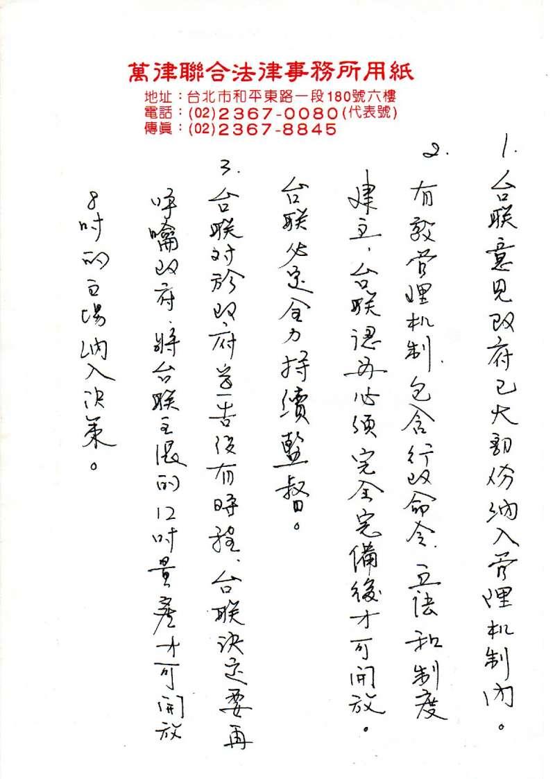 民進黨前立委黃適卓11日在臉書貼出一張2002年字條並指出,這一張由他起草、時任陸委會主委蔡英文稿謄寫的備忘錄,保住了護國神山台積電。(取自黃適卓)