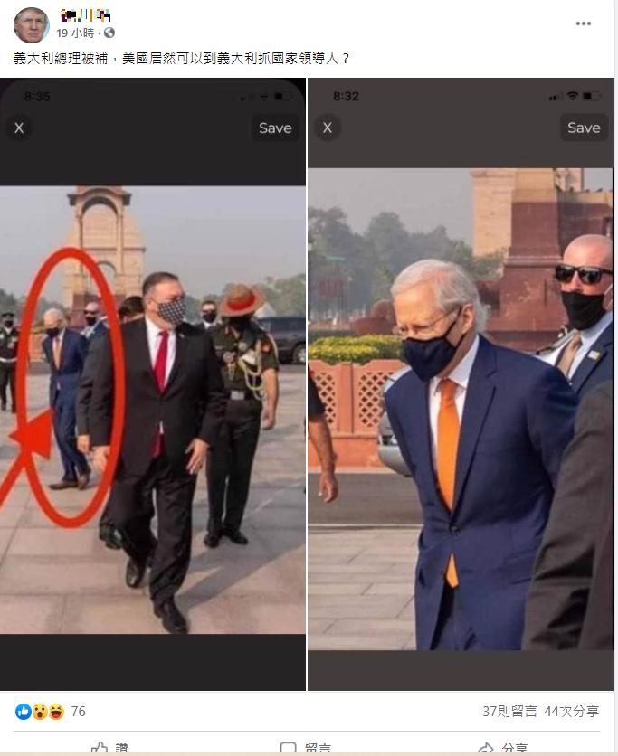 網路上流傳一張照片,內容指義大利總理被補,「美國居然可以到義大利抓國家領導人?」(取自臉書)