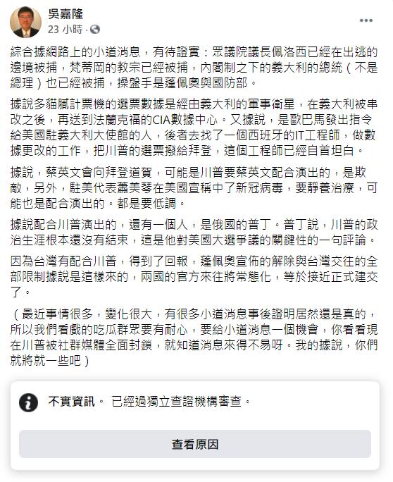 名嘴吳嘉隆先前在臉書指出,美國國務卿龐畢歐操盤逮捕義大利總統等人,台灣事實查核中心認證為假消息。(取自吳嘉隆臉書)
