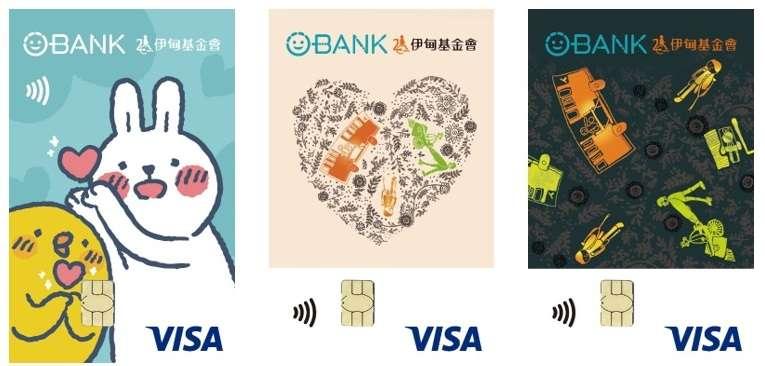 圖二:王道銀行伊甸認同卡共三款卡面,支持針對身心障礙者及長者,提供居家型或社區整合型的長照服務。(圖/王道銀行提供)