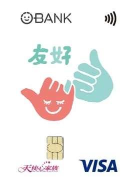 圖三:王道銀行天使心家族認同卡,主要幫助扶持和關懷愛奇兒(身心障礙者)的家庭。(圖/王道銀行提供)
