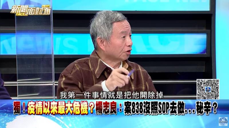 20210113-針對確診醫師插管染疫,前衛生署長楊志良在政論節目上聲稱「假如我是院長,我第一件事情就是把他開除掉!」(取自新聞面對面)
