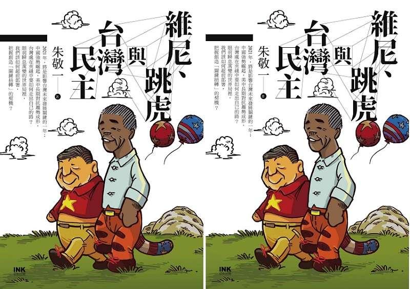 中研院士、前WTO常任代表朱敬一新著《維尼、跳虎與台灣民主》(印刻)