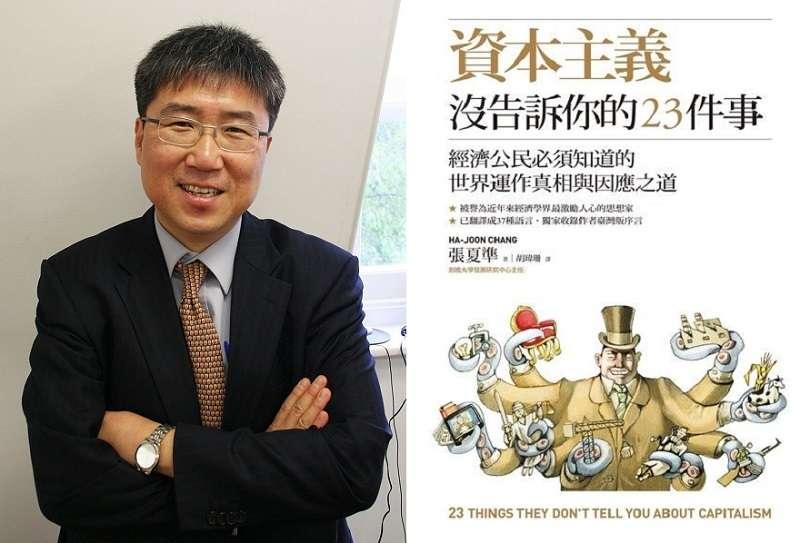 韓國學者張夏準與其著作《資本主義沒有告訴你的23件事》(天下出版)