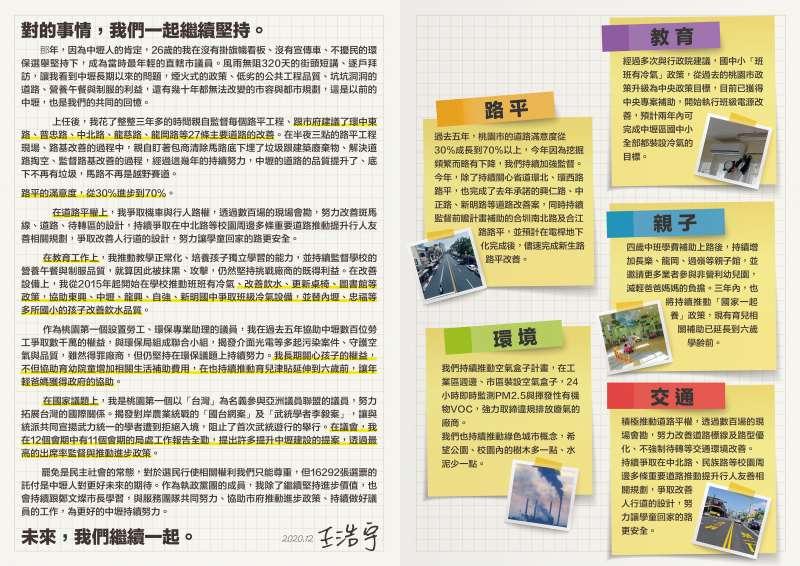 2020王浩宇工作報告2。(王浩宇辦公室提供)