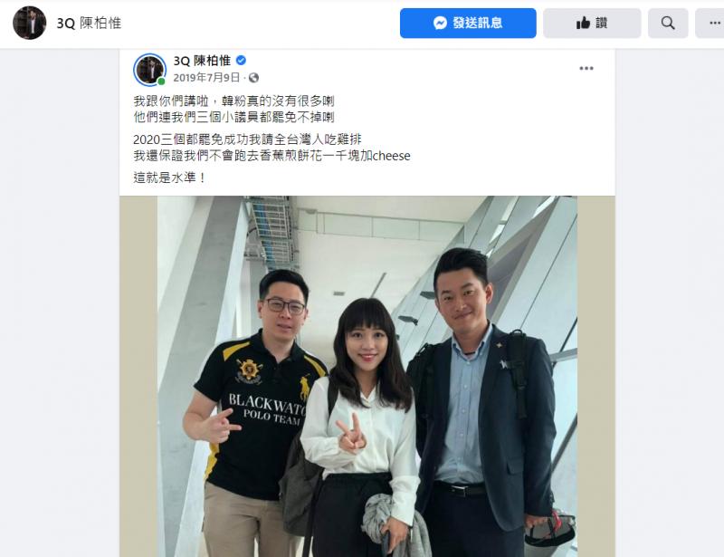 不過有網友發現,陳柏惟在2年多前曾發文表示,如果王浩宇、自己與黃捷都被罷免,那他就要請全台灣人吃雞排。(取自陳柏惟臉書)