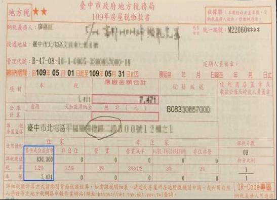 房屋稅繳款書(圖片來源:廖嘉紅)