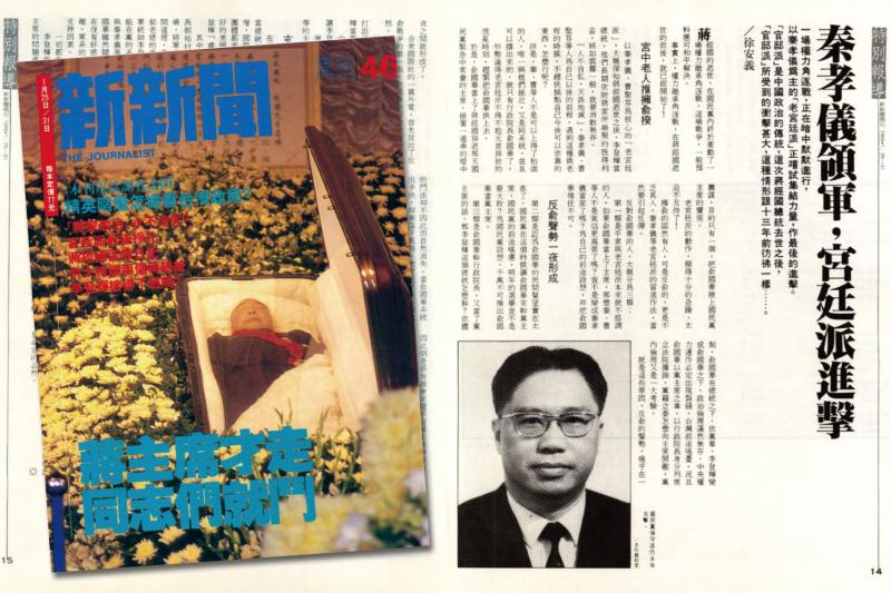 在1988年1月25日出刊的第46期《新新聞》,報導了蔣經國死後,宮廷派的奪權計畫。