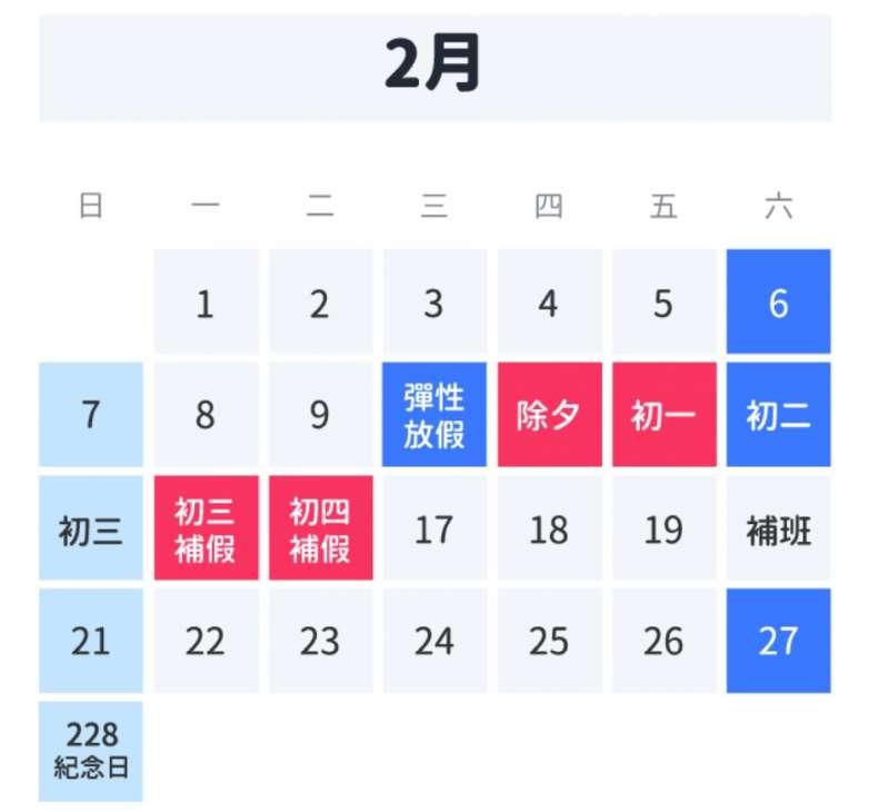 桃紅色為國定假日、深藍色為休息日、淺藍色為例假日。(圖/518熊班)