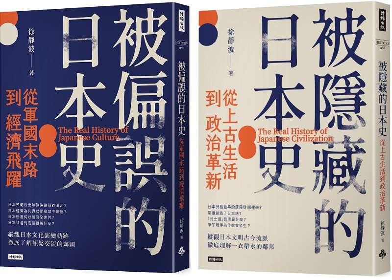20210120-《被隱藏的日本史:從上古生活到政治革新》書封。(時報出版)