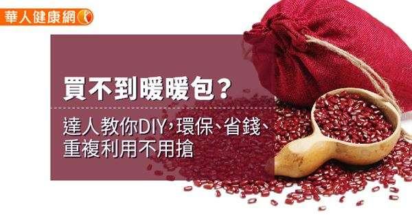 (圖/華人健康網)
