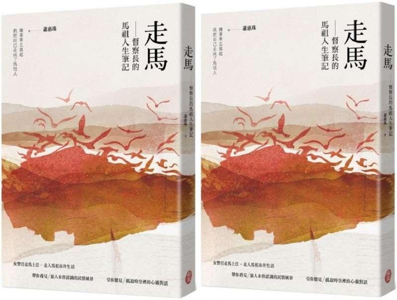 210122-《走馬──督察長的馬祖人生筆記》書封。(東美出版)