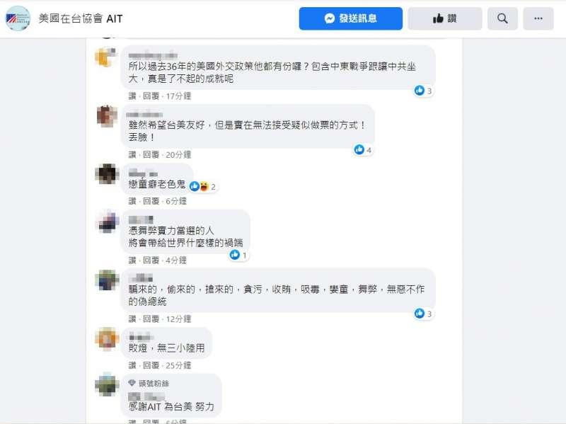 網友出征AIT。(取自AIT臉書)