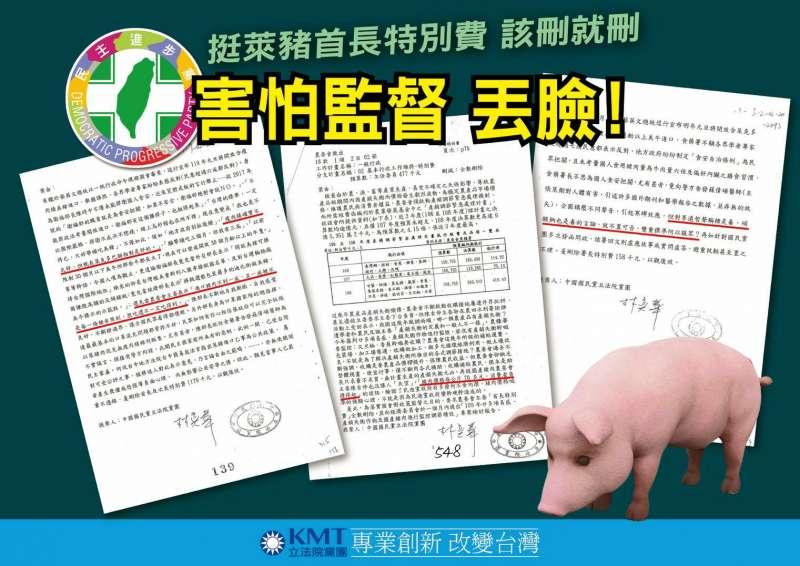 國民黨團認為,陳時中護航萊豬、違背食安法規範的審查程序。(國民黨團提供)