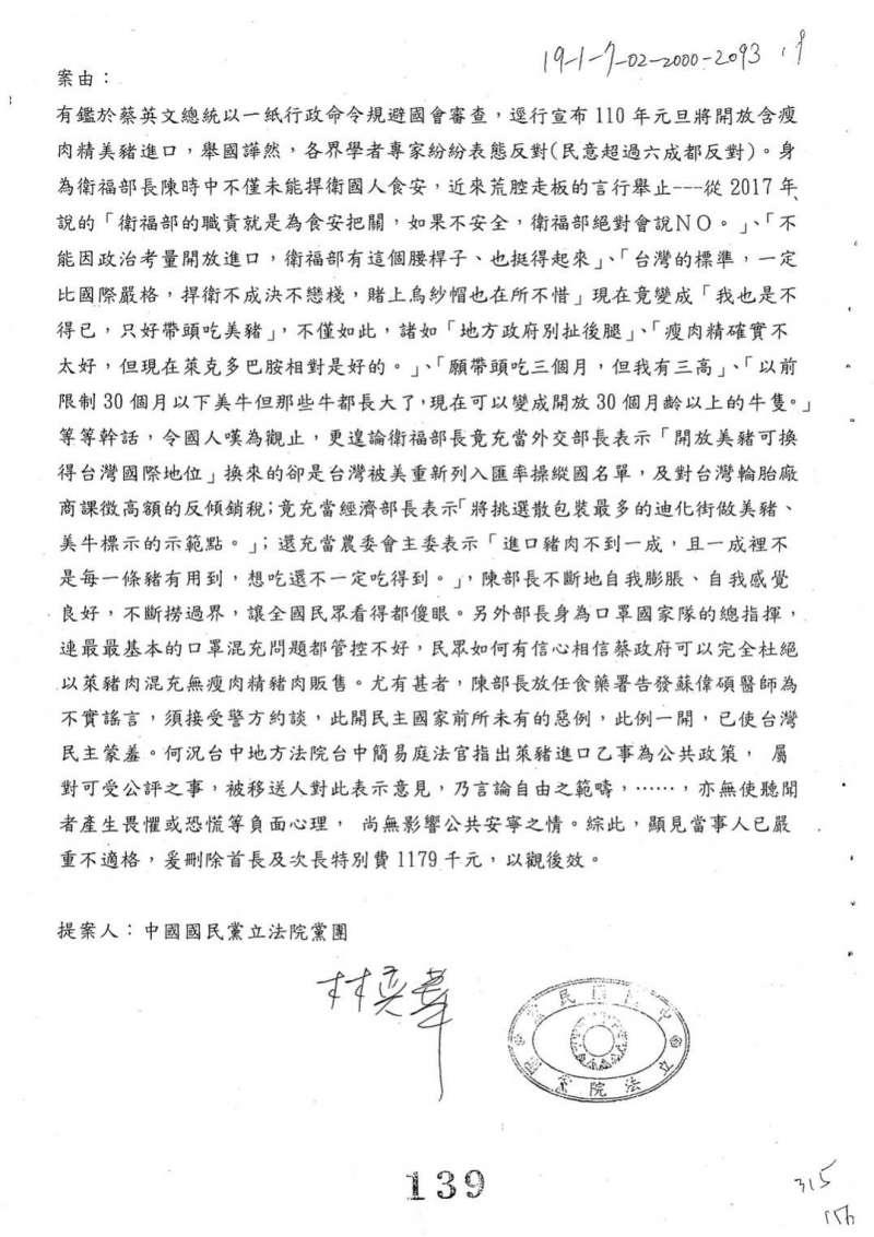 立院國民黨團提案刪除衛福部長陳時中特別費117萬9千元。(國民黨團提供)