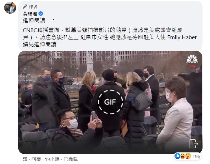 黃暐瀚指出,德國駐美大使Emily Haber也和蕭美琴在同一區。(取自黃暐瀚臉書)