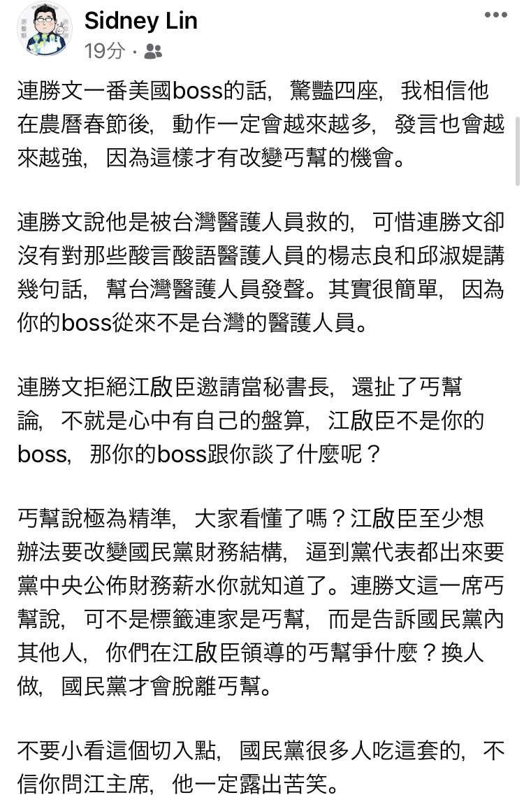 20210124-林鶴明臉書。(取自林鶴明臉書)