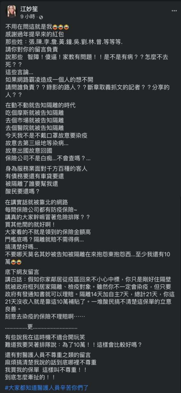 20210126-江姓女子回應。(取自爆怨2公社)