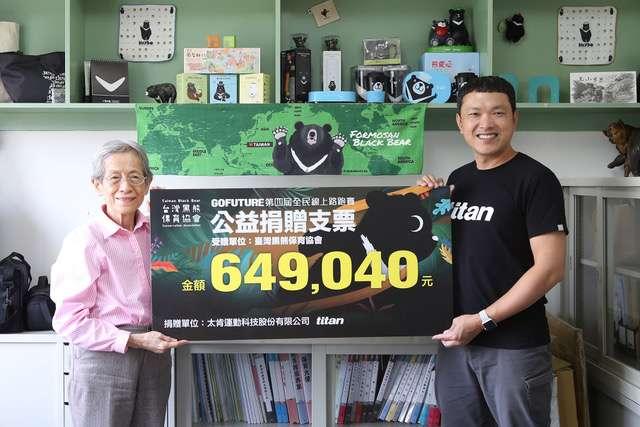 太肯為黑熊保育盡一份心力。左為台灣黑熊保育協會名譽理事長 張富美,右為太肯運動科技執行長徐浩亮。(圖片提供:太肯運動科技)