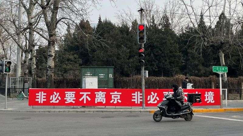 北京的很多地方都懸掛有「非必要不離京」的宣傳標語。(BBC News中文)